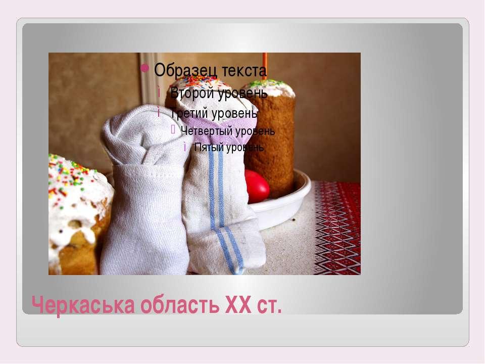 Черкаська область ХХ ст.
