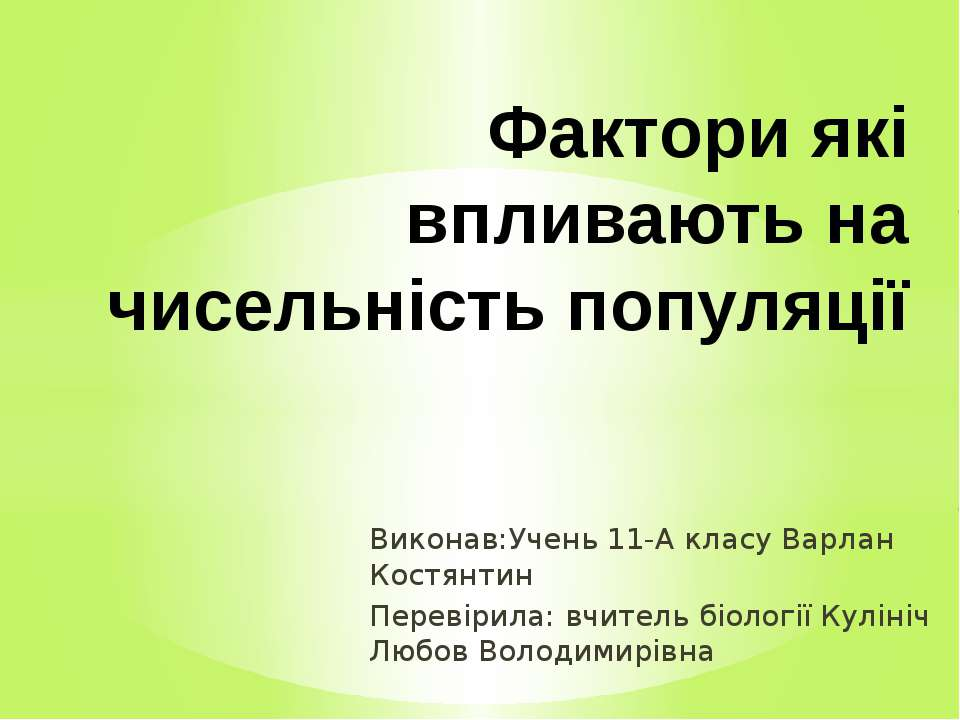 Виконав:Учень 11-А класу Варлан Костянтин Перевірила: вчитель біології Куліні...