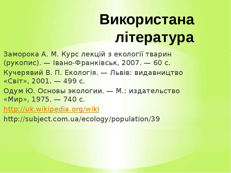 Використана література Заморока А. М. Курс лекцій з екології тварин (рукопис)...