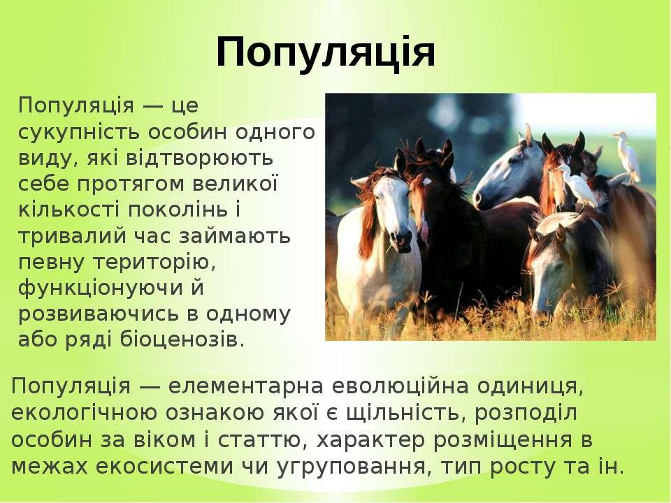 Популяція Популяція — це сукупність особин одного виду, які відтворюють себе ...