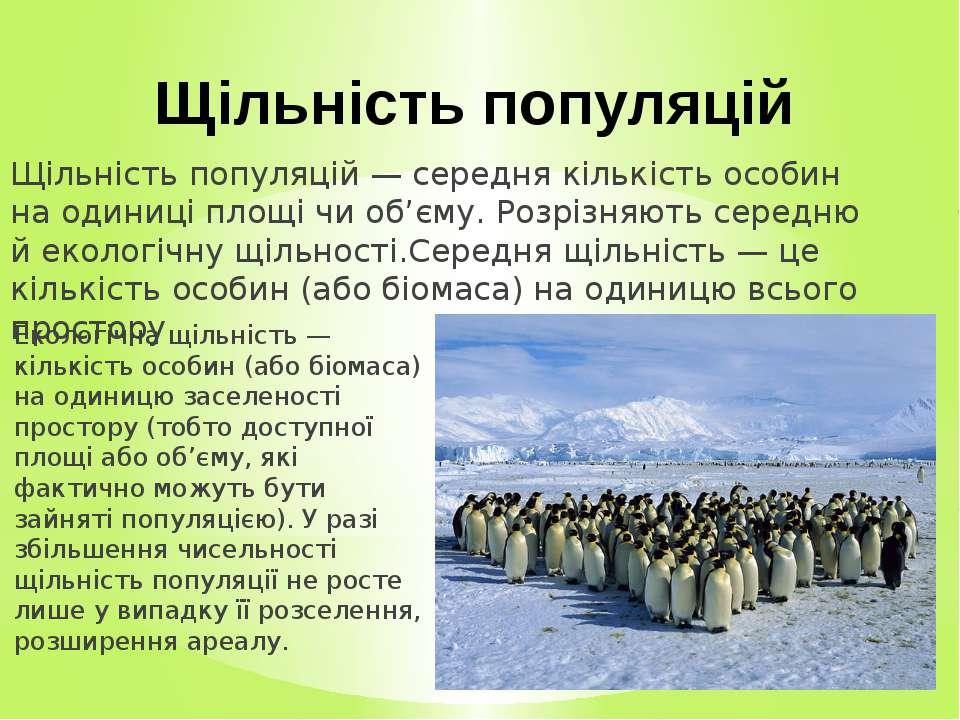 Щільність популяцій Екологічна щільність — кількість особин (або біомаса) на ...