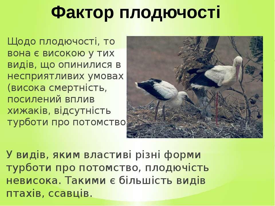 Фактор плодючості Щодо плодючості, то вона є високою у тих видів, що опинилис...
