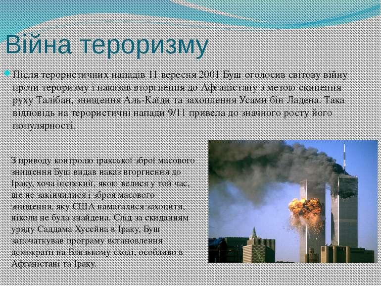 Війна тероризму Після терористичних нападів 11 вересня 2001 Буш оголосив світ...