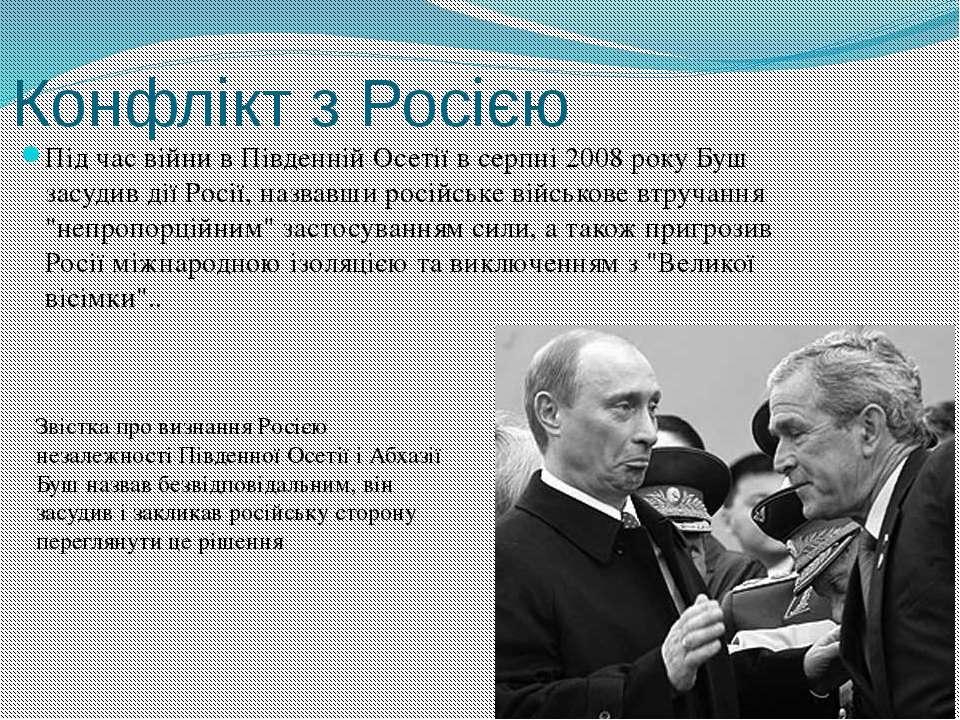 Конфлікт з Росією Під час війни в Південній Осетії в серпні 2008 року Буш зас...