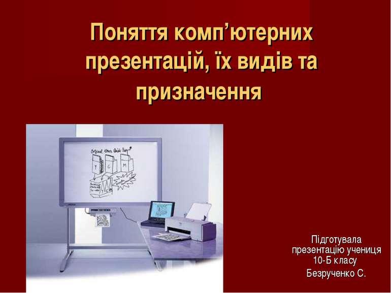 Поняття комп'ютерних презентацій, їх видів та призначення Підготувала презент...