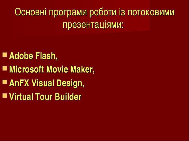Основні програми роботи із потоковими презентаціями: Adobe Flash, Microsoft M...