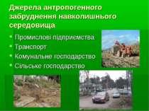 Джерела антропогенного забруднення навколишнього середовища Промислові підпри...