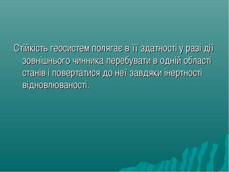 Стійкість геосистем полягає в її здатності у разі дії зовнішнього чинника пер...