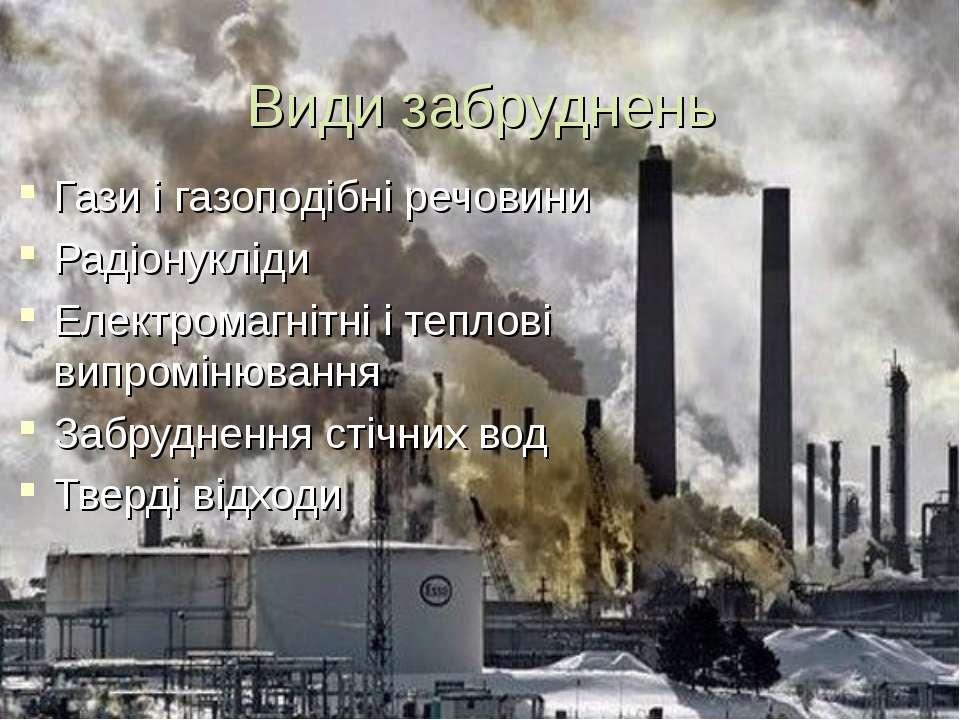 Види забруднень Гази і газоподібні речовини Радіонукліди Електромагнітні і те...