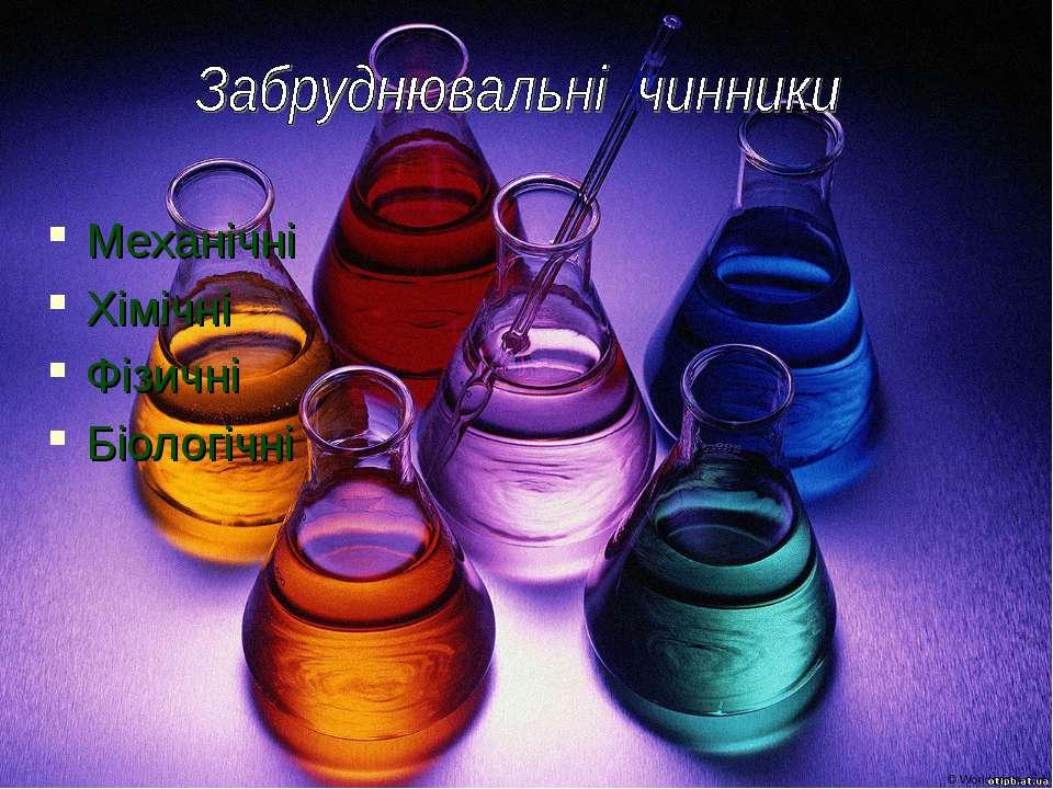 Механічні Хімічні Фізичні Біологічні