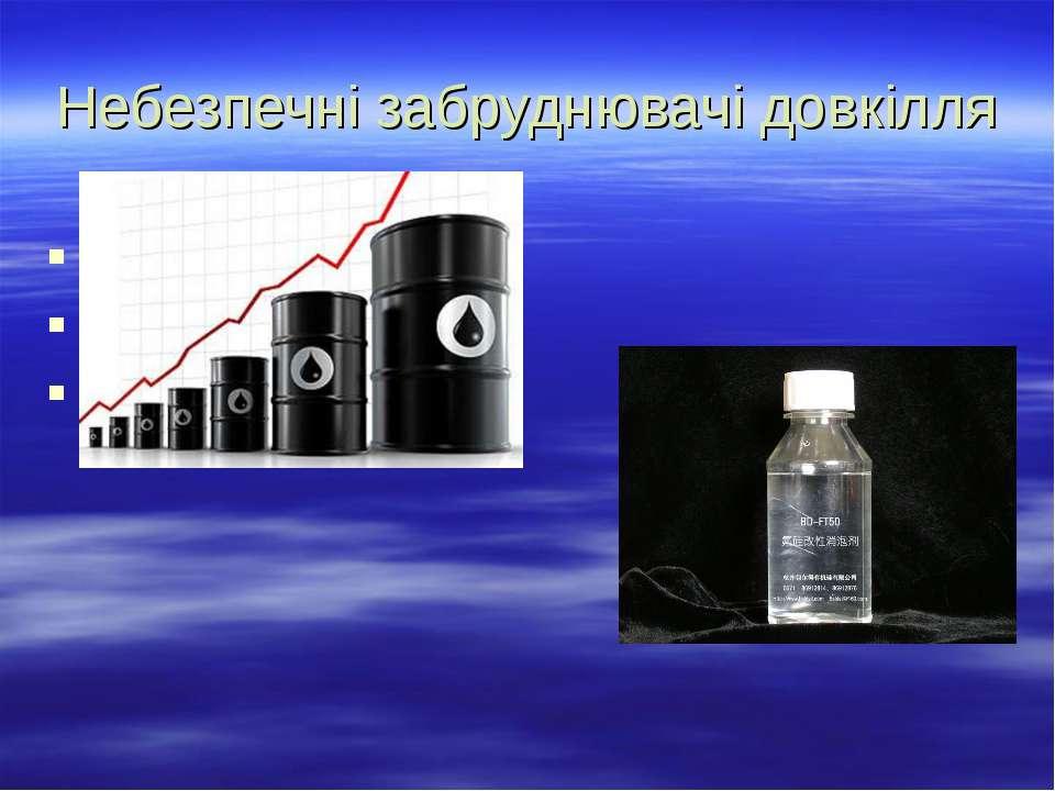 Небезпечні забруднювачі довкілля Пестициди Важкі метали Нафтопродукти