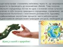 Природні катастрофи становлять небезпеку через те, що загрожують здоров'ю та ...