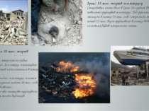 Японія: майже 10 тис. жертв землетрусу Вдень 11 березня затремтіло східне узб...
