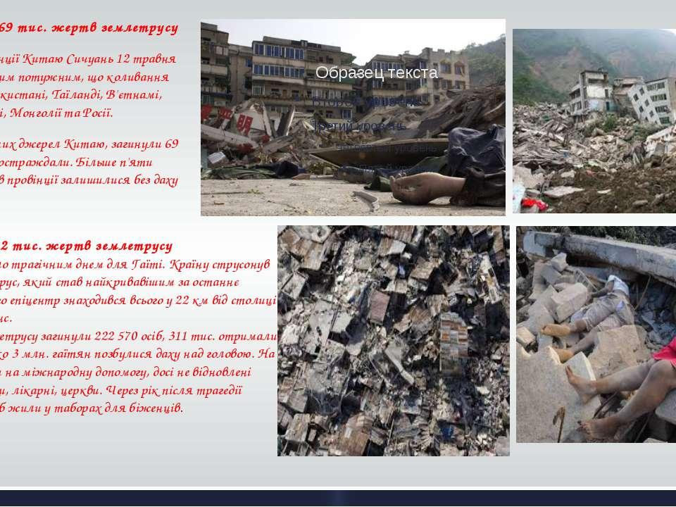 Китай: понад 69 тис. жертв землетрусу Землетрус у провінції Китаю Сичуань 12 ...