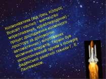 Космонавтика (від грец. Κόσμος - Всесвіт і ναυτική - мистецтво мореплавання, ...
