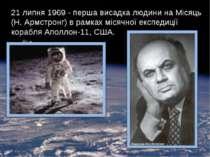 21 липня 1969 - перша висадка людини на Місяць (Н. Армстронг) в рамках місячн...