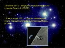 19 квітня 1971 - запущена перша орбітальна станція Салют-1 (СРСР). 13 листопа...