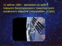 12 квітня 1981 - висновок на орбіту першого багаторазового транспортного косм...