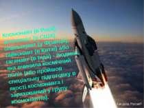 Космонавт (в Росії), астронавт (в США), спасьонавт (у Франції), тайконавт (в ...