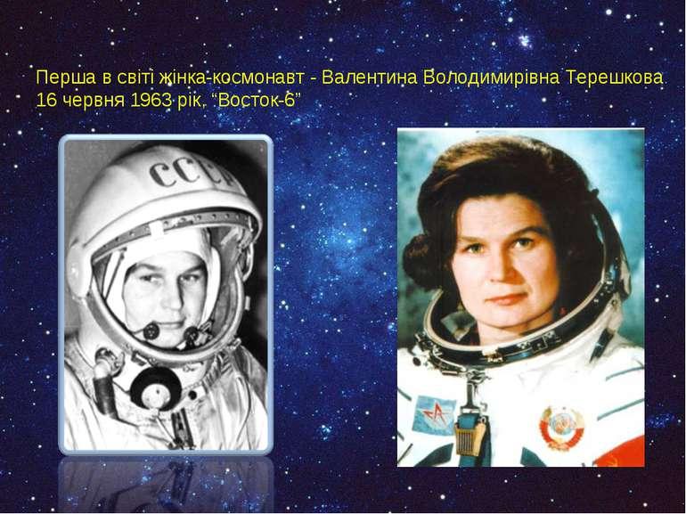 Перша в світі жінка-космонавт - Валентина Володимирівна Терешкова 16 червня 1...