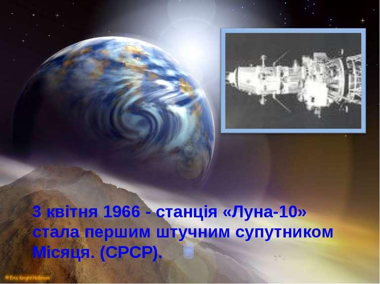 3 квітня 1966 - станція «Луна-10» стала першим штучним супутником Місяця. (СР...
