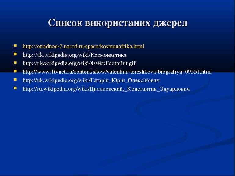 Список використаних джерел http://otradnoe-2.narod.ru/space/kosmonaftika.html...