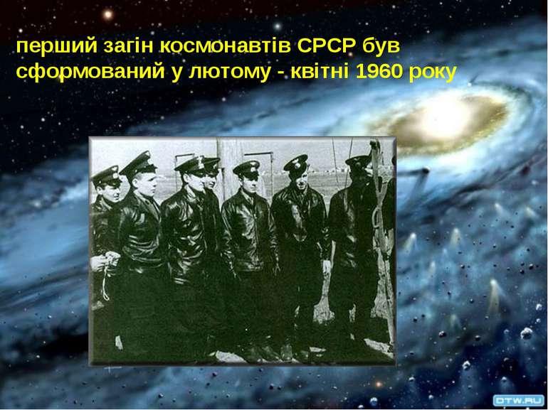 перший загін космонавтів СРСР був сформований у лютому - квітні 1960 року