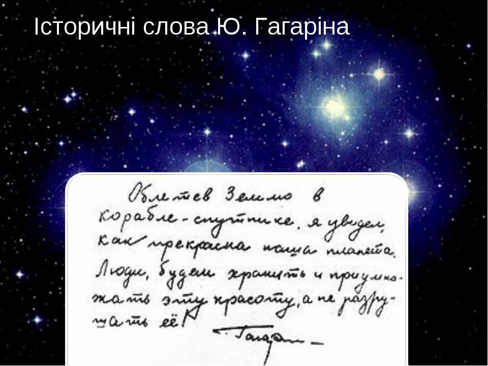 Історичні слова Ю. Гагаріна