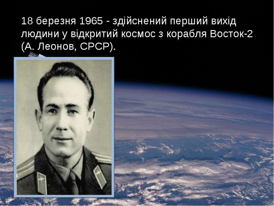 18 березня 1965 - здійснений перший вихід людини у відкритий космос з корабля...