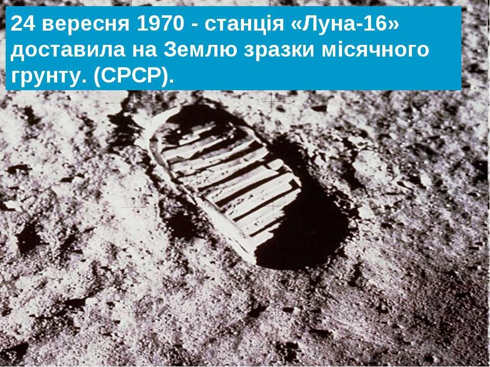 24 вересня 1970 - станція «Луна-16» доставила на Землю зразки місячного грунт...