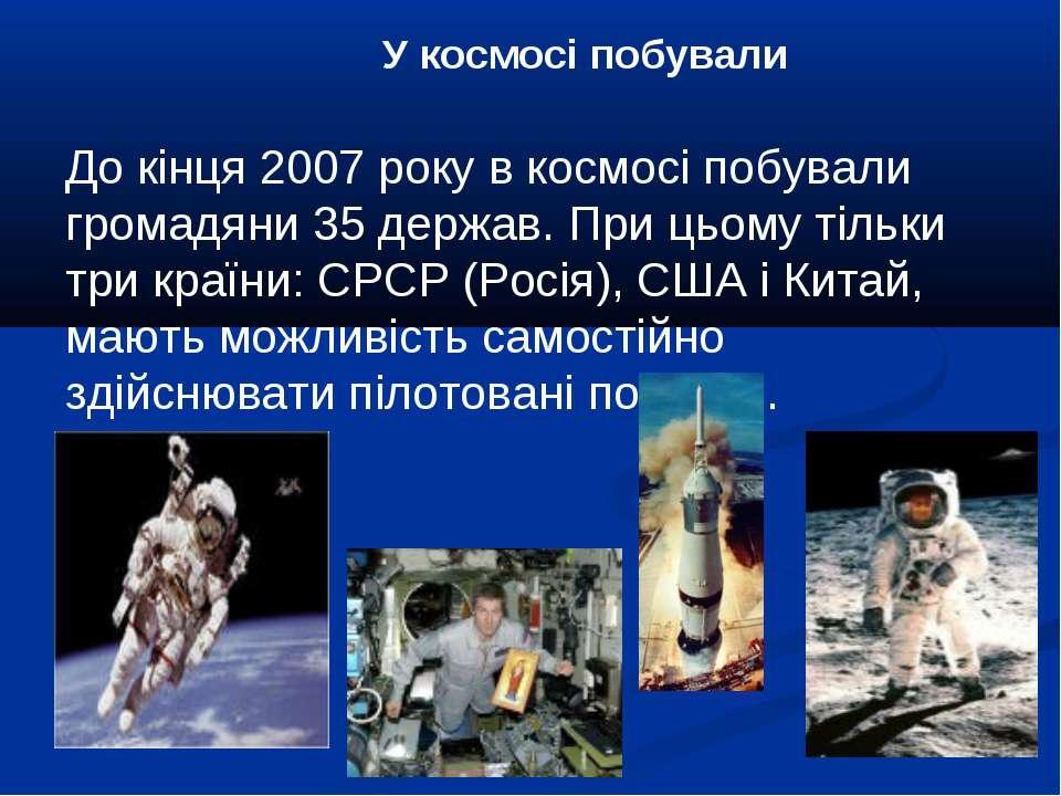 У космосі побували До кінця 2007 року в космосі побували громадяни 35 держав....