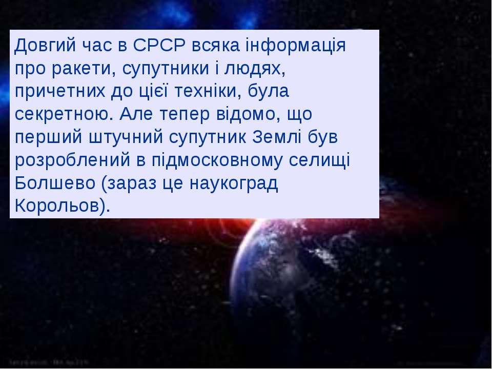 Довгий час в СРСР всяка інформація про ракети, супутники і людях, причетних д...