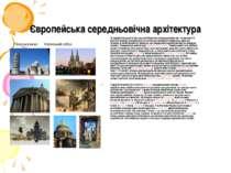 Європейська середньовічна архітектура Пізанська вежа Каленський собор В країн...