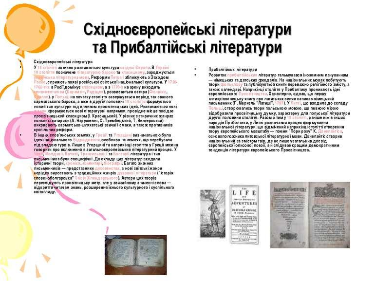 Східноєвропейські літератури та Прибалтійські літератури Східноєвропейські лі...