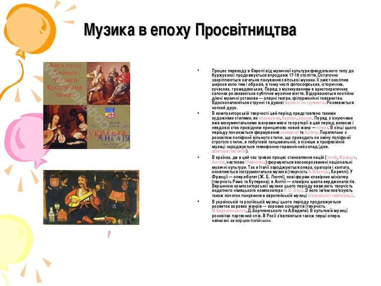 Музика в епоху Просвітництва Процес переходу в Європі від музичної культури ф...