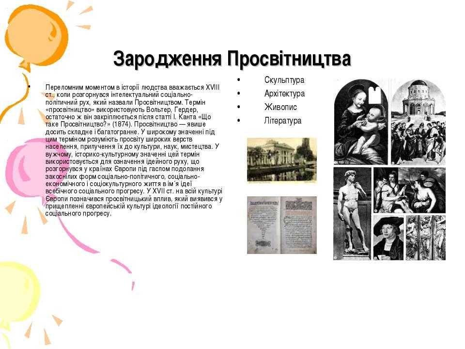 Зародження Просвітництва Переломним моментом в історії людства вважається XVI...