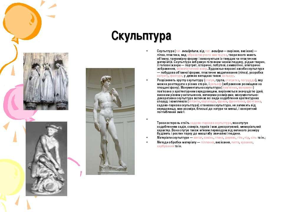 Скульптура Скульптура (лат. sculptura, від лат. sculpo — вирізаю, висікаю) — ...