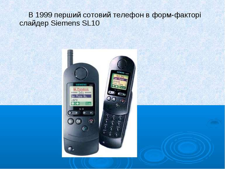 В 1999 перший сотовий телефон в форм-факторі слайдер Siemens SL10