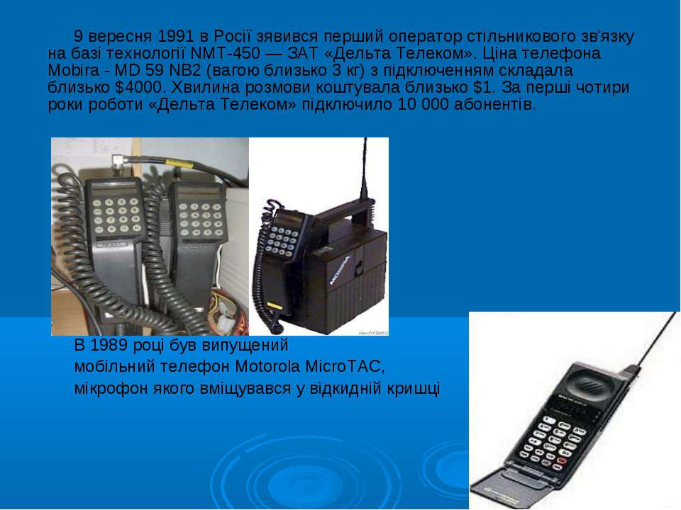 9 вересня 1991 в Росії зявився перший оператор стільникового зв'язку на базі ...