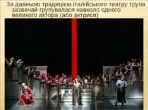 За давньою традицією італійського театру трупа зазвичай групувалася навколо о...