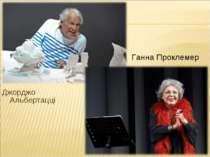 Джорджо Альбертацці Ганна Проклемер
