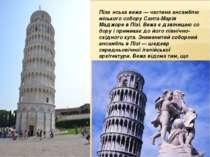 Піза нська вежа— частина ансамблю міського соборуСанта-Марія МаджоревПізі...
