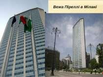 Вежа Піреллі в Мілані