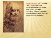 Леона рдо да Ві нчі (15 квітня 1452 -1519) — видатний італійський вчений, дос...