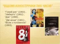 """""""Гіркий рис"""" (1950) , """"Умберто"""" (1952) , """"Дах"""" (1956) , """"Дві жінки"""" (1961), ..."""