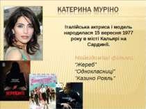 Італійська актриса і модель народилася 15 вересня 1977 року в місті Кальярі н...