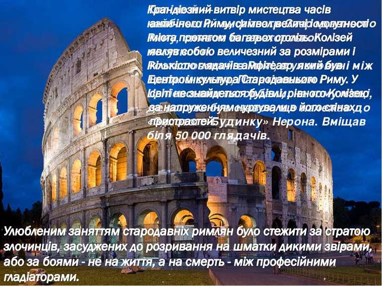 Колізе й— найбільшийамфітеатрСтародавнього Риму, символ імператорської мог...