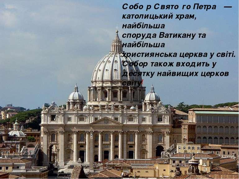 Собо р Свято го Петра — католицькийхрам, найбільша спорудаВатиканута най...