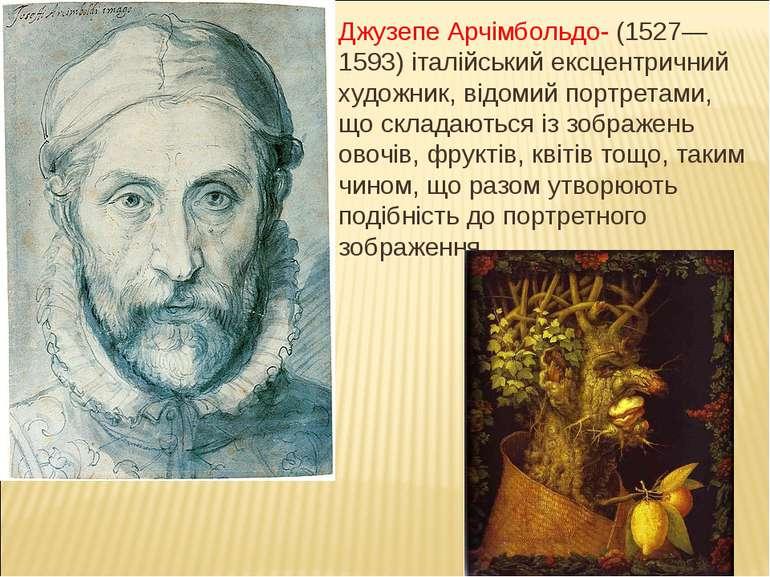 Джузепе Арчімбольдо- (1527— 1593) італійський ексцентричний художник, відомий...