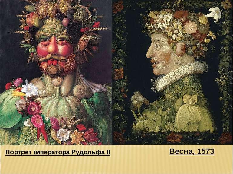 Портрет імператора Рудольфа II Весна, 1573